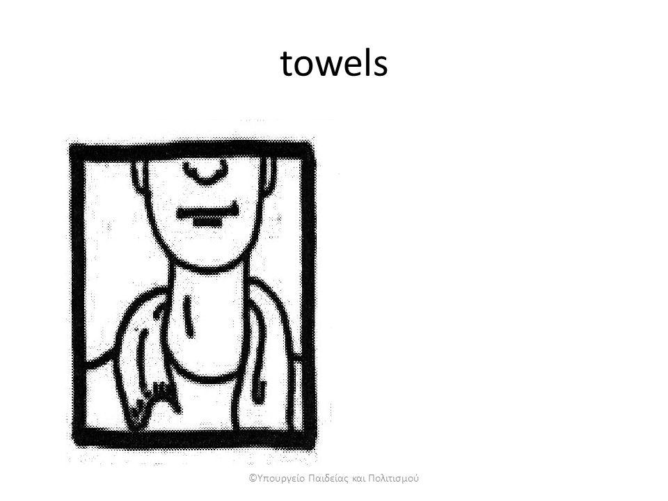 towels ©Υπουργείο Παιδείας και Πολιτισμού