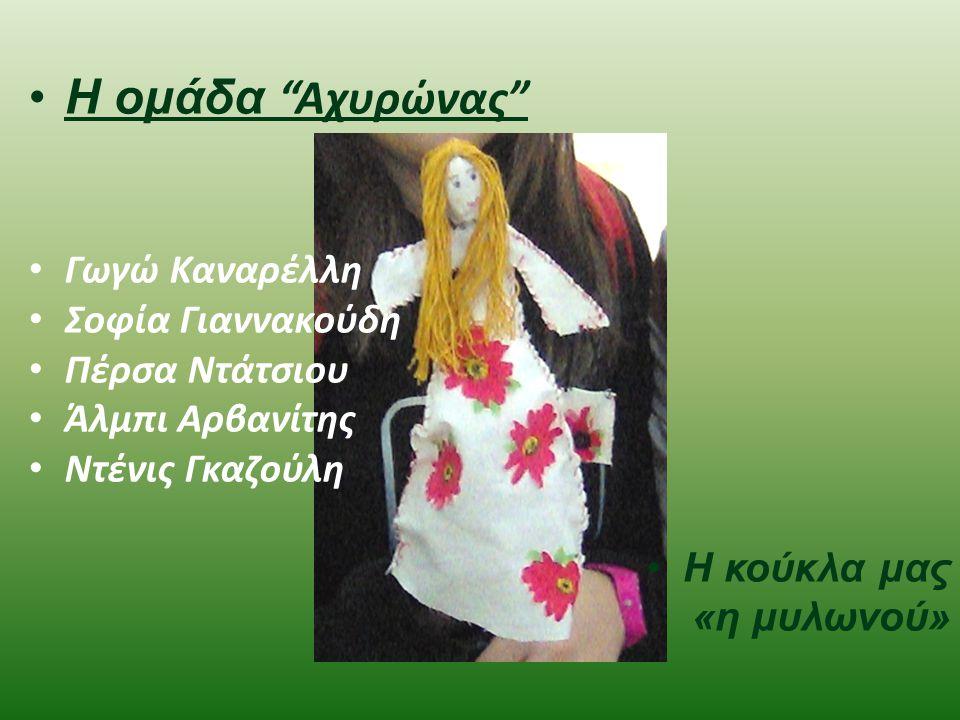 Η ομάδα Αχυρώνας Γωγώ Καναρέλλη Σοφία Γιαννακούδη Πέρσα Ντάτσιου Άλμπι Αρβανίτης Ντένις Γκαζούλη Η κούκλα μας «η μυλωνού»