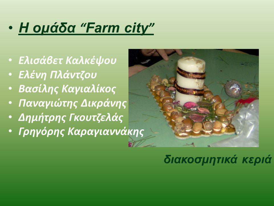 Η ομάδα Farm city Ελισάβετ Καλκέψου Ελένη Πλάντζου Βασίλης Καγιαλίκος Παναγιώτης Δικράνης Δημήτρης Γκουτζελάς Γρηγόρης Καραγιαννάκης διακοσμητικά κεριά