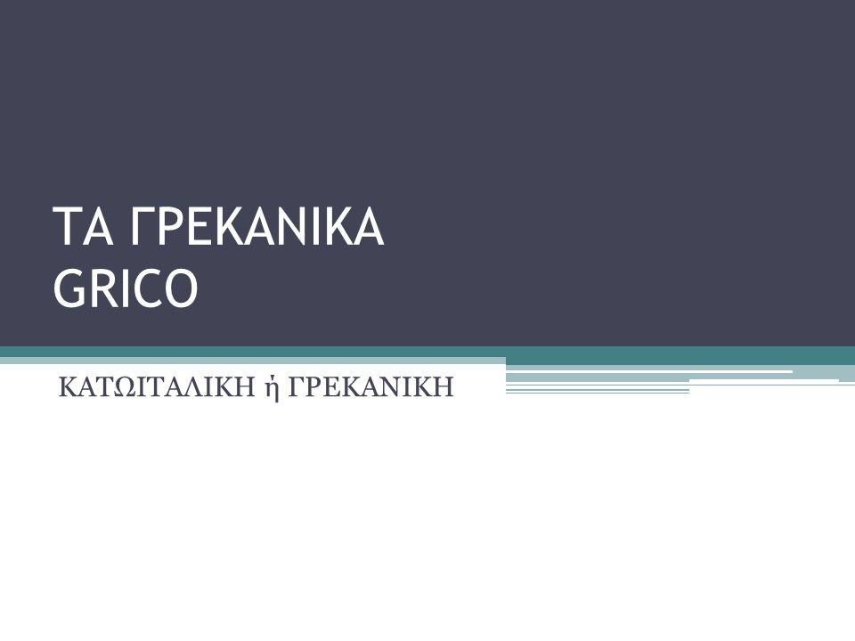 1 η θεωρία: Τα γκρεκάνικα προέρχονται από τη γλώσσα των Βυζαντινών εποίκων του 9 ου αιώνα.