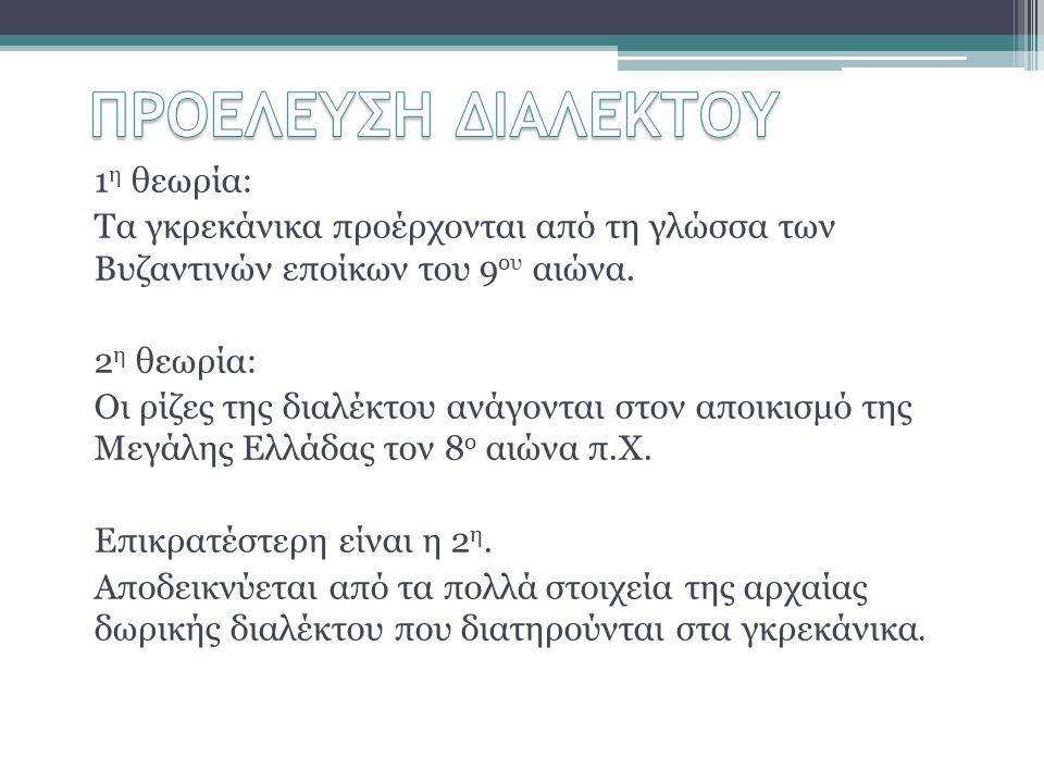 1 η θεωρία: Τα γκρεκάνικα προέρχονται από τη γλώσσα των Βυζαντινών εποίκων του 9 ου αιώνα. 2 η θεωρία: Οι ρίζες της διαλέκτου ανάγονται στον αποικισμό