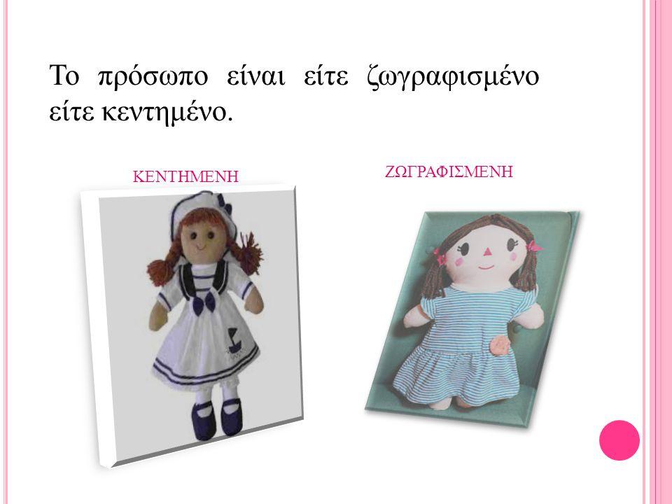 Τη σύγχρονη εποχή όμως η πιο πασίγνωστη και διαδεδομένη κούκλα είναι η Barbie.