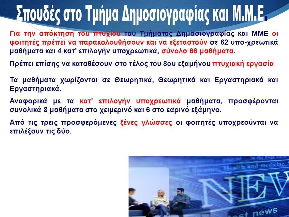 Για την απόκτηση του πτυχίου του Tμήματος Δημοσιογραφίας και ΜΜΕ οι φοιτητές πρέπει να παρακολουθήσουν και να εξεταστούν σε 62 υπο-χρεωτικά μαθήματα κ