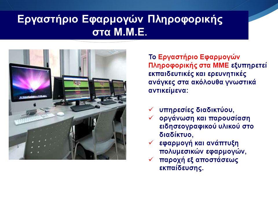 Το Εργαστήριο Εφαρμογών Πληροφορικής στα ΜΜΕ εξυπηρετεί εκπαιδευτικές και ερευνητικές ανάγκες στα ακόλουθα γνωστικά αντικείμενα: υπηρεσίες διαδικτύου,