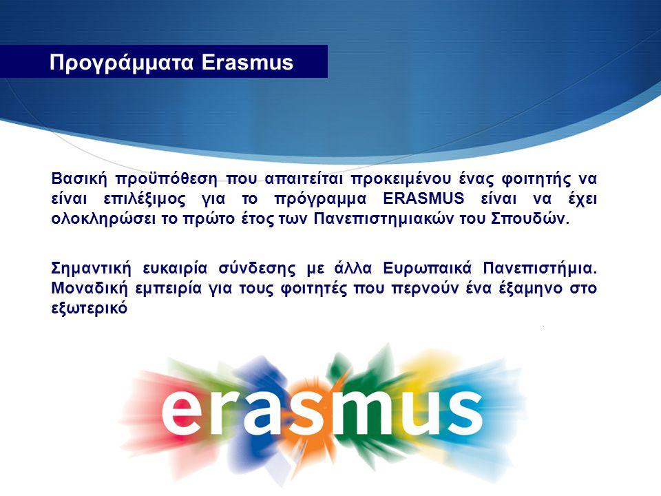 Bασική προϋπόθεση που απαιτείται προκειμένου ένας φοιτητής να είναι επιλέξιμος για το πρόγραμμα ERASMUS είναι να έχει ολοκληρώσει το πρώτο έτος των Πα
