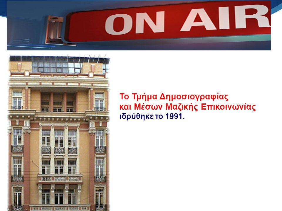 Το Τμήμα Δημοσιογραφίας και Μέσων Μαζικής Επικοινωνίας ιδρύθηκε το 1991.