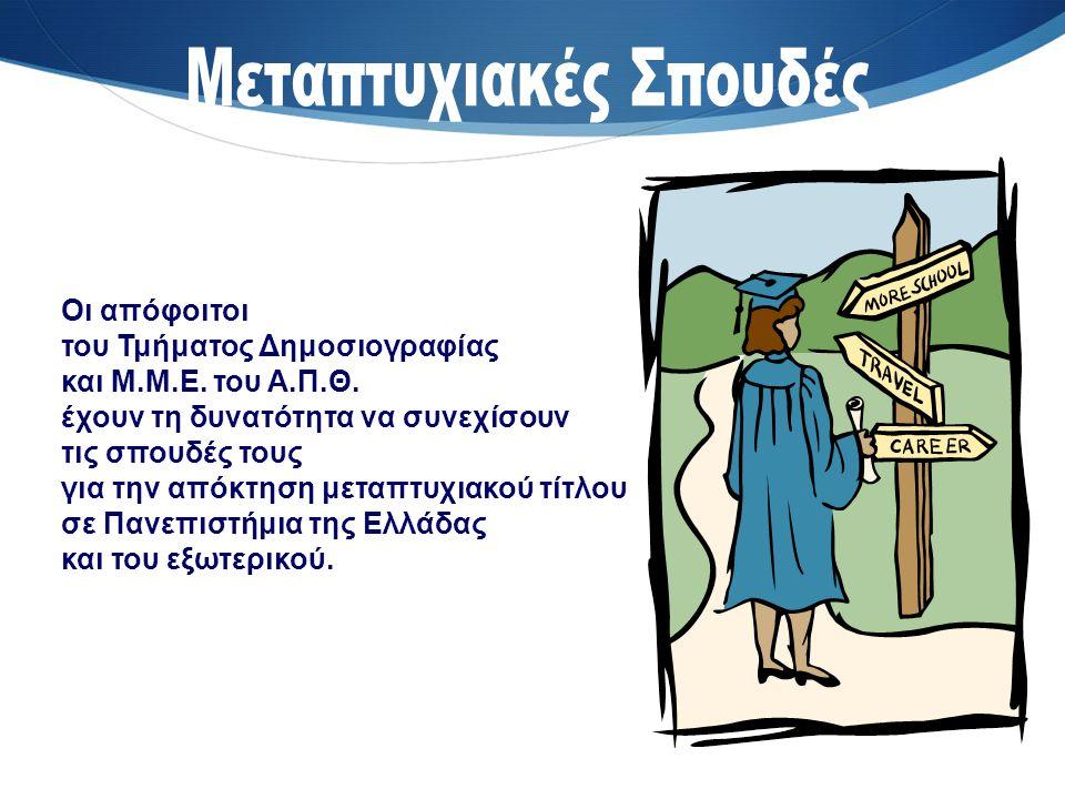 Οι απόφοιτοι του Τμήματος Δημοσιογραφίας και Μ.Μ.Ε.