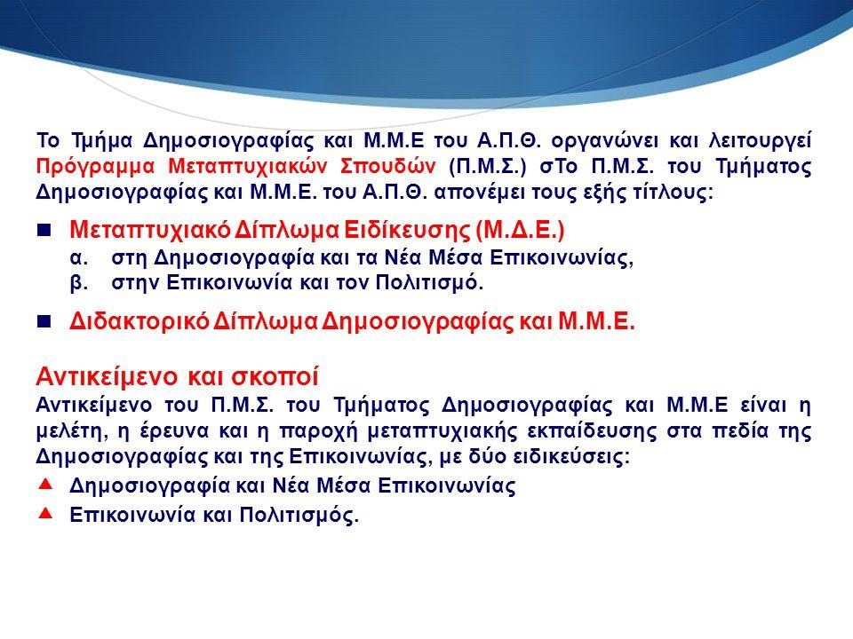 Το Τμήμα Δημοσιογραφίας και Μ.Μ.Ε του Α.Π.Θ. οργανώνει και λειτουργεί Πρόγραμμα Μεταπτυχιακών Σπουδών (Π.Μ.Σ.) σΤο Π.Μ.Σ. του Τμήματος Δημοσιογραφίας