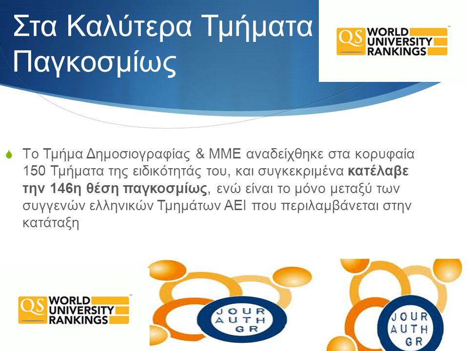 Στα Καλύτερα Τμήματα Παγκοσμίως  Tο Τμήμα Δημοσιογραφίας & ΜΜΕ αναδείχθηκε στα κορυφαία 150 Τμήματα της ειδικότητάς του, και συγκεκριμένα κατέλαβε την 146η θέση παγκοσμίως, ενώ είναι το μόνο μεταξύ των συγγενών ελληνικών Τμημάτων ΑΕΙ που περιλαμβάνεται στην κατάταξη