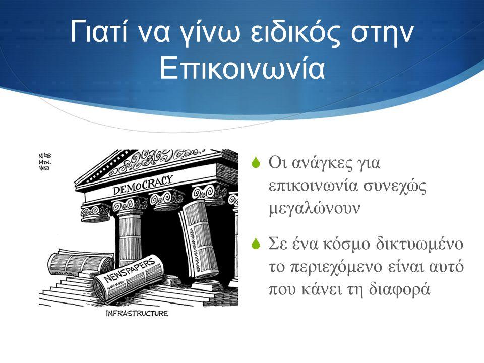 Bασική προϋπόθεση που απαιτείται προκειμένου ένας φοιτητής να είναι επιλέξιμος για το πρόγραμμα ERASMUS είναι να έχει ολοκληρώσει το πρώτο έτος των Πανεπιστημιακών του Σπουδών.