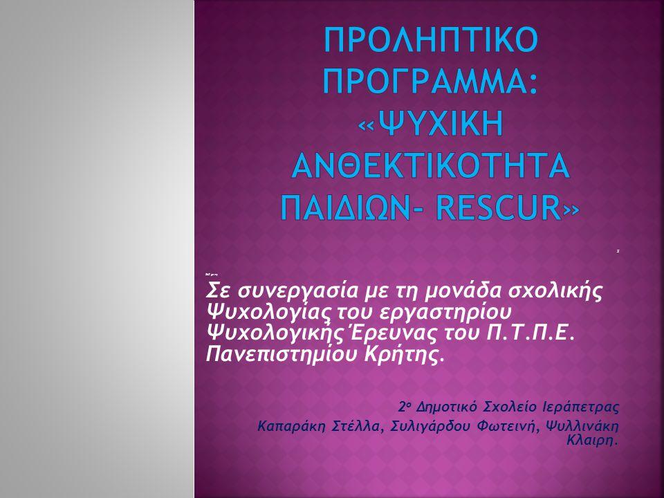 Σ ΣεΣ με τη Σε συνεργασία με τη μονάδα σχολικής Ψυχολογίας του εργαστηρίου Ψυχολογικής Έρευνας του Π.Τ.Π.Ε.