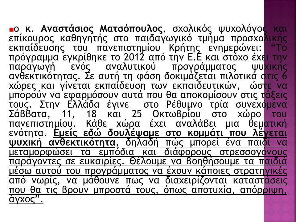 ο κ. Αναστάσιος Ματσόπουλος, σχολικός ψυχολόγος και επίκουρος καθηγητής στο παιδαγωγικό τμήμα προσχολικής εκπαίδευσης του πανεπιστημίου Κρήτης ενημερώ