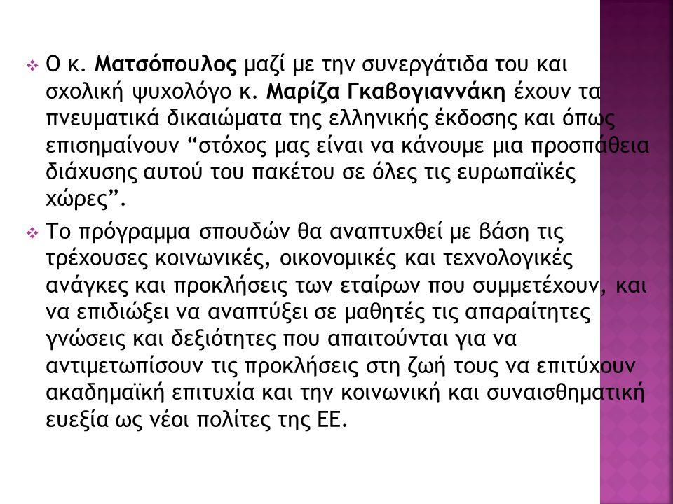  Ο κ. Ματσόπουλος μαζί με την συνεργάτιδα του και σχολική ψυχολόγο κ.