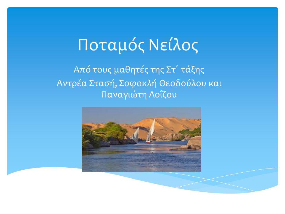 Ποταμός Νείλος Από τους μαθητές της Στ΄ τάξης Αντρέα Στασή, Σοφοκλή Θεοδούλου και Παναγιώτη Λοΐζου