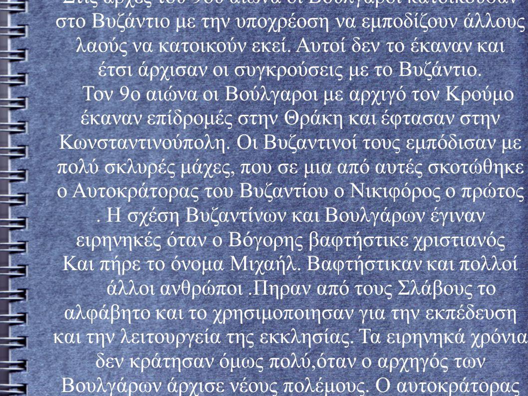 Στις αρχές του 9ου αιώνα οι Βούλγαροι κατοικούσαν στο Βυζάντιο με την υποχρέοση να εμποδίζουν άλλους λαούς να κατοικούν εκεί.