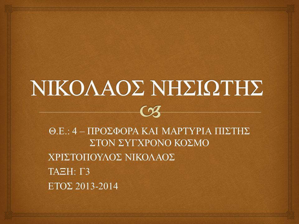  Γεννήθηκε την 21η Μαΐου 1924 στην Αθήνα.