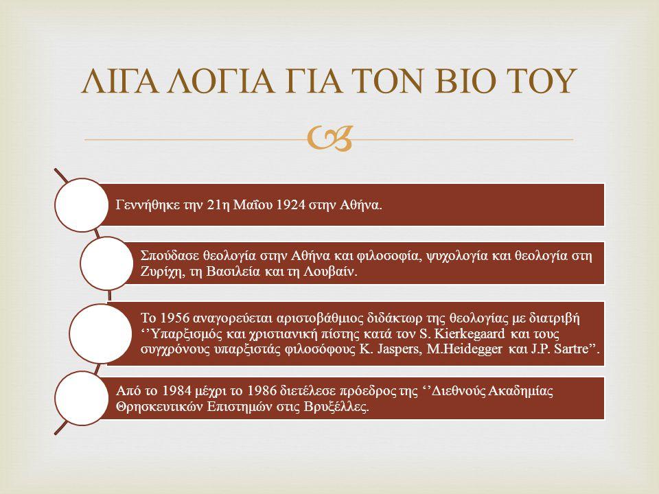  Από το 1976 μέχρι το 1977 διετέλεσε κοσμήτορας της Θεολογικής Σχολής και από το 1982 μέχρι το 1986 πρόεδρος του τμήματος Ποιμαντικής της Θεολογικής Σχολής Αθηνών.