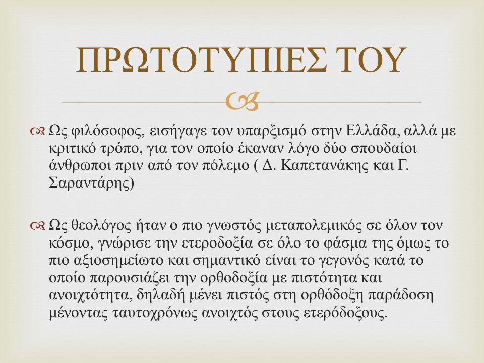   Ως φιλόσοφος, εισήγαγε τον υπαρξισμό στην Ελλάδα, αλλά με κριτικό τρόπο, για τον οποίο έκαναν λόγο δύο σπουδαίοι άνθρωποι πριν από τον πόλεμο ( Δ.