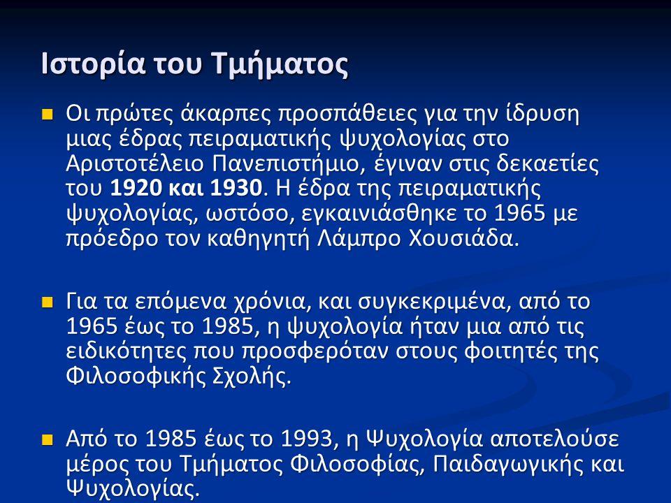 Σήμερα  Το Tμήμα Ψυχολογίας θεσμοθετήθηκε ως ένα αυτόνομο τμήμα της Φιλοσοφικής Σχολής τον Ιούνιο του 1993.