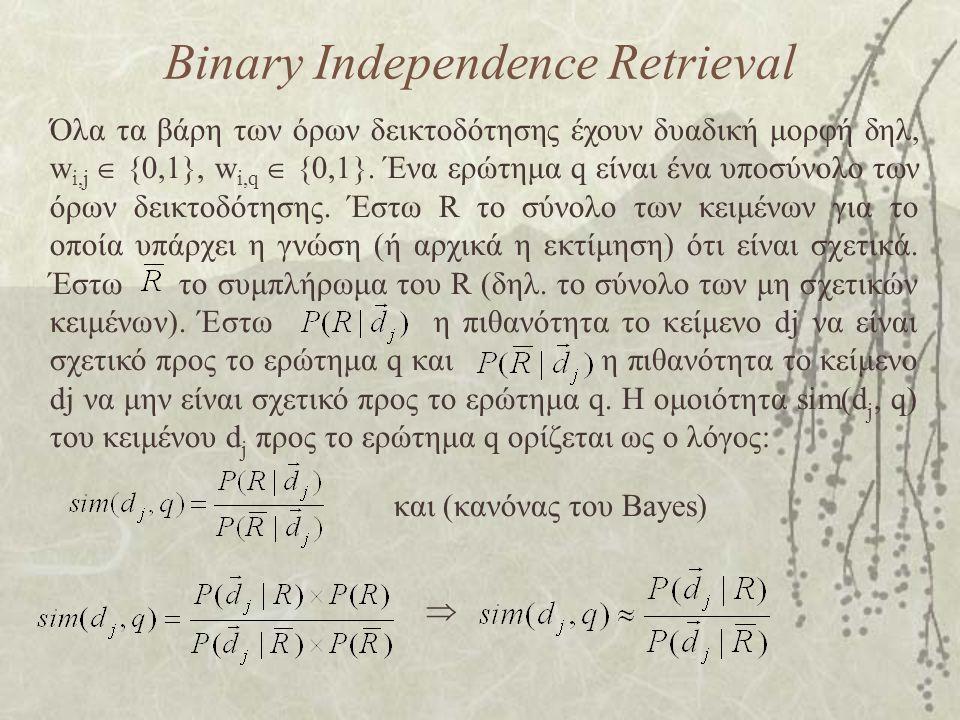 Binary Independence Retrieval Όλα τα βάρη των όρων δεικτοδότησης έχουν δυαδική μορφή δηλ, w i,j  {0,1}, w i,q  {0,1}.