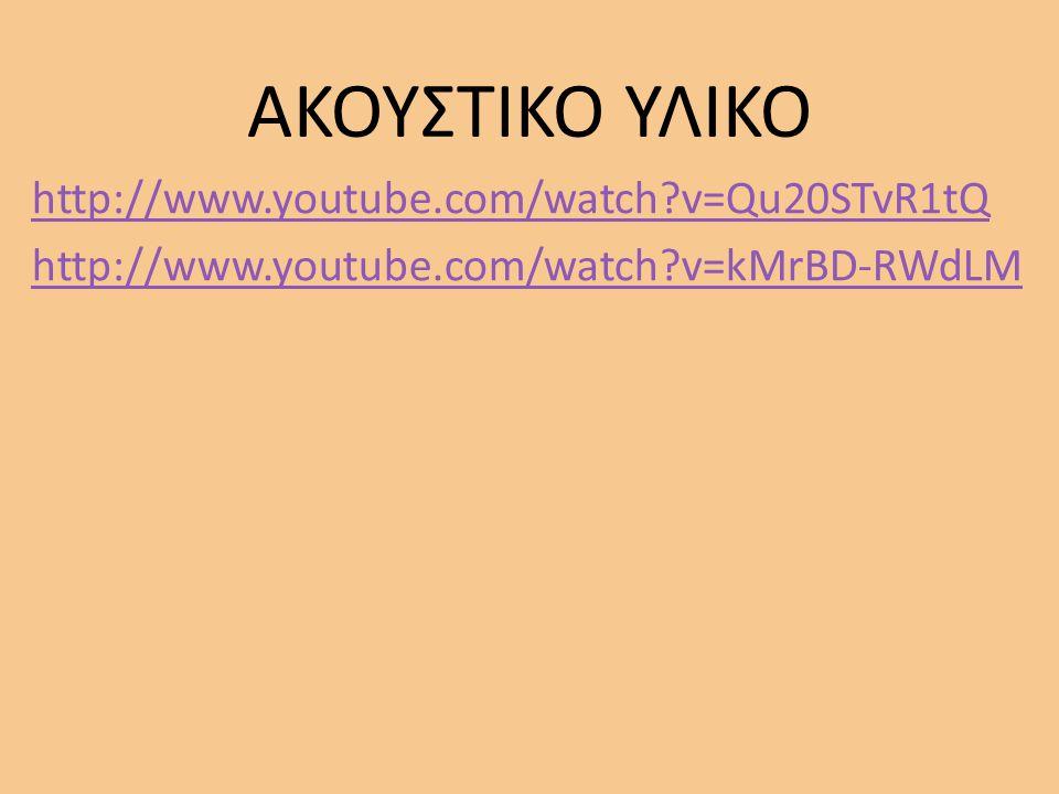 ΑΚΟΥΣΤΙΚΟ ΥΛΙΚΟ http://www.youtube.com/watch?v=Qu20STvR1tQ http://www.youtube.com/watch?v=kMrBD-RWdLM