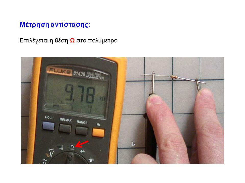 Μέτρηση αντίστασης: Επιλέγεται η θέση Ω στο πολύμετρο