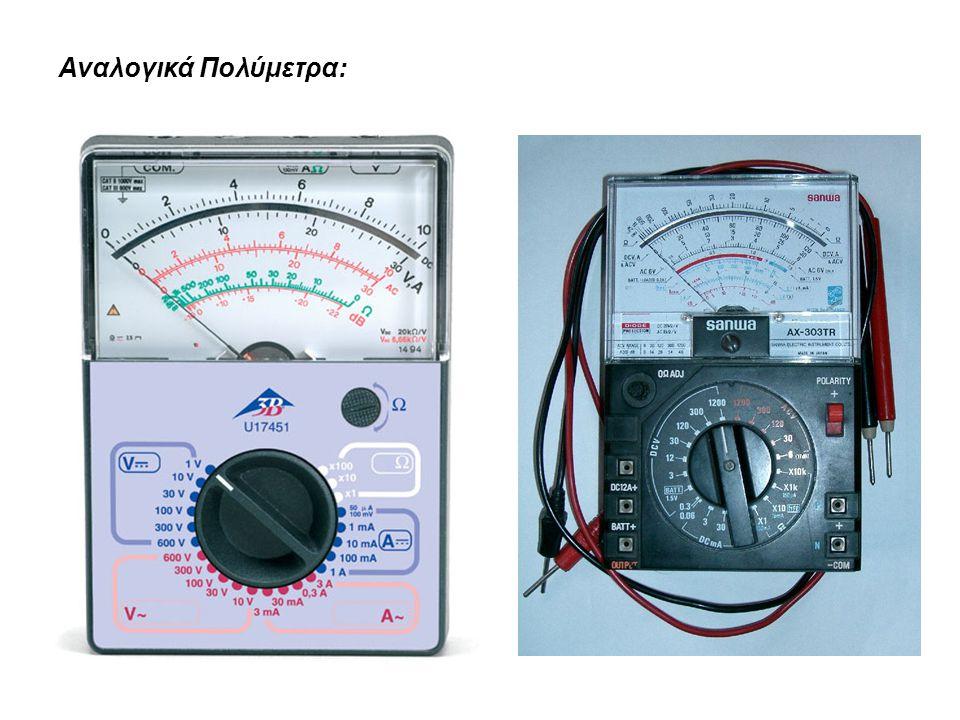 Μέτρηση έντασης (ρεύματος): Σύνδεση αμπερόμετρου: συνδέετε σε σειρά με τον καταναλωτή
