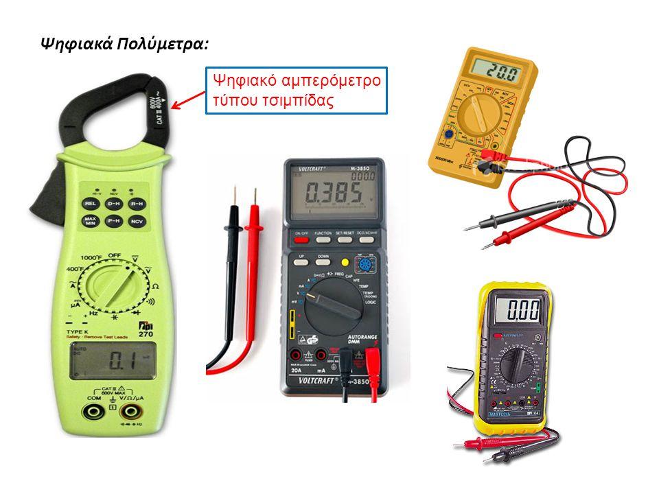 Χρήσεις ψηφιακού πολύμετρου: Μέτρηση - τάσης (AC ή DC) έντασης (AC ή DC) αντίστασης συχνότητας χωρητικότητας πυκνωτή θερμοκρασίας Έλεγχος - διόδου τρανζίστορ λογικών πυλών συνοχής (συνέχειας) κυκλώματος