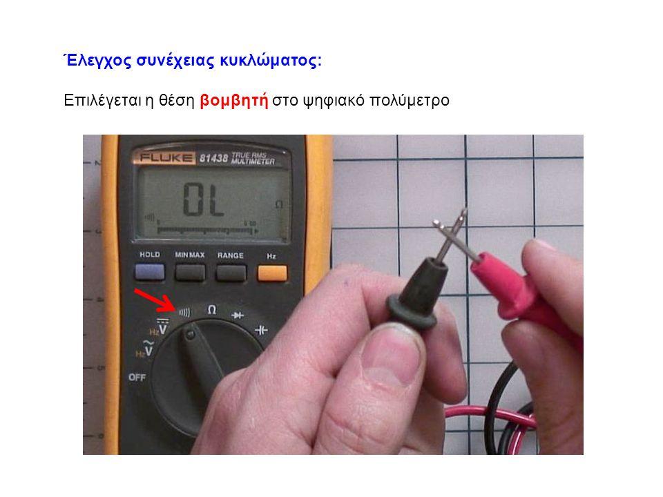 Έλεγχος συνέχειας κυκλώματος: Επιλέγεται η θέση βομβητή στο ψηφιακό πολύμετρο