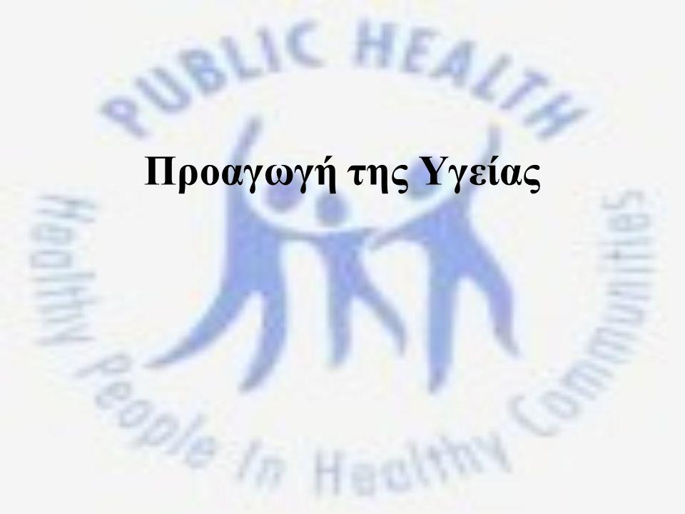 Προαγωγή της Υγείας
