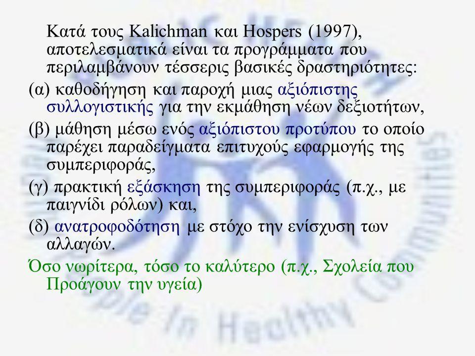 Κατά τους Kalichman και Hospers (1997), αποτελεσματικά είναι τα προγράμματα που περιλαμβάνουν τέσσερις βασικές δραστηριότητες: (α) καθοδήγηση και παροχή μιας αξιόπιστης συλλογιστικής για την εκμάθηση νέων δεξιοτήτων, (β) μάθηση μέσω ενός αξιόπιστου προτύπου το οποίο παρέχει παραδείγματα επιτυχούς εφαρμογής της συμπεριφοράς, (γ) πρακτική εξάσκηση της συμπεριφοράς (π.χ., με παιγνίδι ρόλων) και, (δ) ανατροφοδότηση με στόχο την ενίσχυση των αλλαγών.