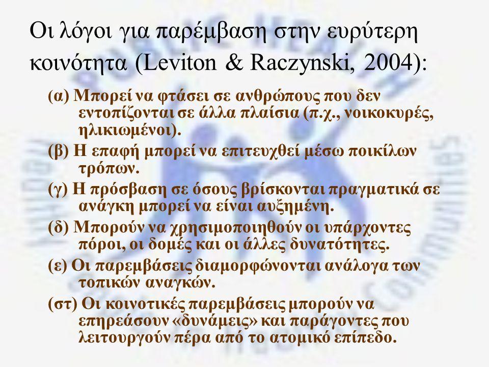 Οι λόγοι για παρέμβαση στην ευρύτερη κοινότητα (Leviton & Raczynski, 2004): ( α) Μπορεί να φτάσει σε ανθρώπους που δεν εντοπίζονται σε άλλα πλαίσια (π.χ., νοικοκυρές, ηλικιωμένοι).
