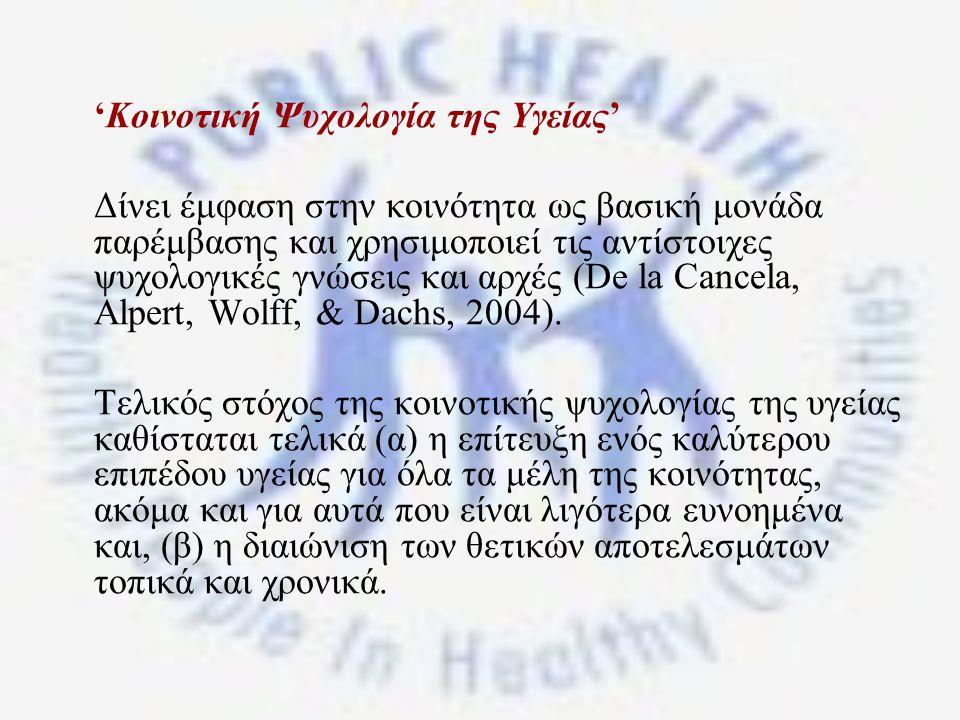 'Κοινοτική Ψυχολογία της Υγείας' Δίνει έμφαση στην κοινότητα ως βασική μονάδα παρέμβασης και χρησιμοποιεί τις αντίστοιχες ψυχολογικές γνώσεις και αρχές (De la Cancela, Alpert, Wolff, & Dachs, 2004).