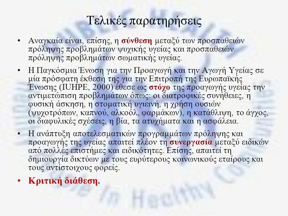 Τελικές παρατηρήσεις Αναγκαία είναι, επίσης, η σύνθεση μεταξύ των προσπαθειών πρόληψης προβλημάτων ψυχικής υγείας και προσπαθειών πρόληψης προβλημάτων σωματικής υγείας.