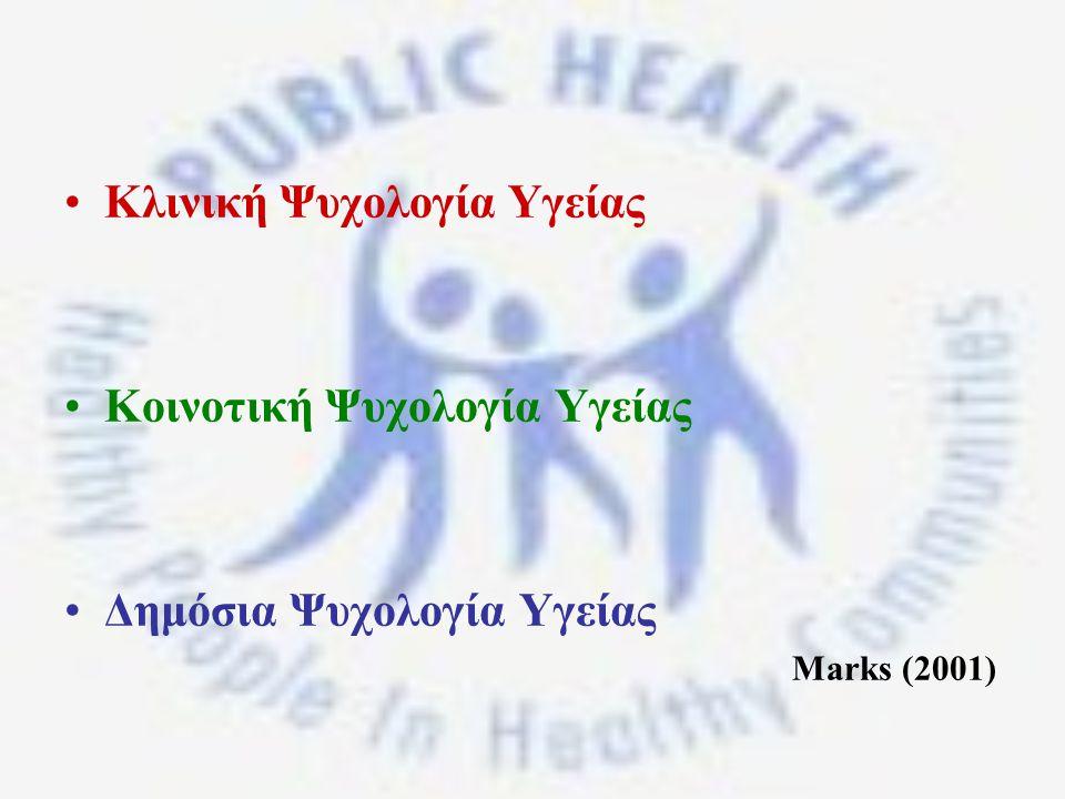 Κλινική Ψυχολογία Υγείας Κοινοτική Ψυχολογία Υγείας Δημόσια Ψυχολογία Υγείας Marks (2001)