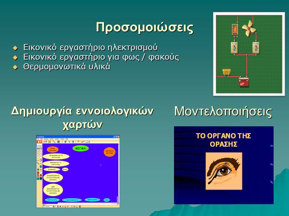 Προσομοιώσεις  Εικονικό εργαστήριο ηλεκτρισμού  Εικονικό εργαστήριο για φως / φακούς  Θερμομονωτικά υλικά Μοντελοποιήσεις Δημιουργία εννοιολογικών χαρτών