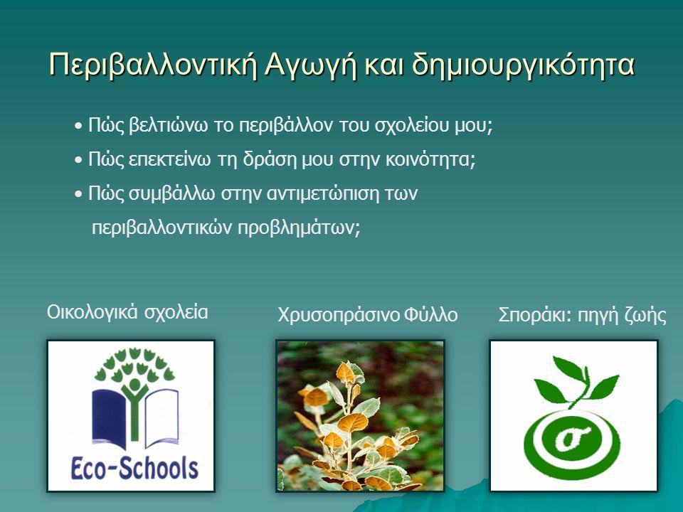 Περιβαλλοντική Αγωγή και δημιουργικότητα Οικολογικά σχολεία Χρυσοπράσινο ΦύλλοΣποράκι: πηγή ζωής Πώς βελτιώνω το περιβάλλον του σχολείου μου; Πώς επεκτείνω τη δράση μου στην κοινότητα; Πώς συμβάλλω στην αντιμετώπιση των περιβαλλοντικών προβλημάτων;