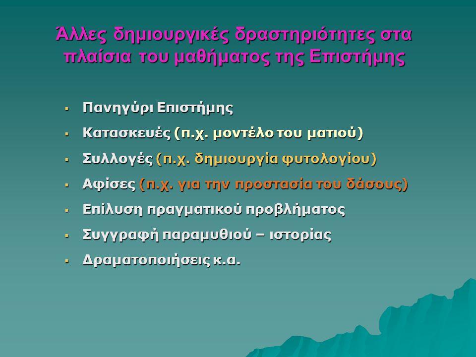 Άλλες δημιουργικές δραστηριότητες στα πλαίσια του μαθήματος της Επιστήμης  Πανηγύρι Επιστήμης  Κατασκευές (π.χ.