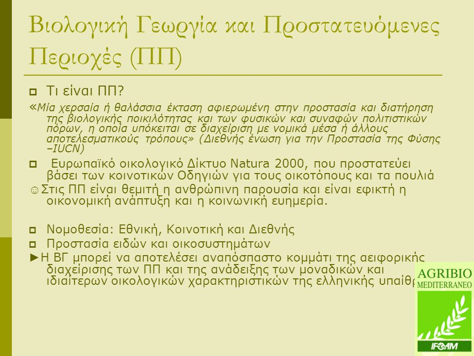 Βιολογική Γεωργία και Προστατευόμενες Περιοχές (ΠΠ)  Τι είναι ΠΠ.