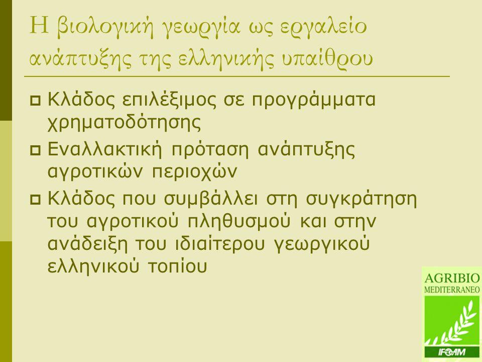 Η βιολογική γεωργία ως εργαλείο ανάπτυξης της ελληνικής υπαίθρου  Κλάδος επιλέξιμος σε προγράμματα χρηματοδότησης  Εναλλακτική πρόταση ανάπτυξης αγροτικών περιοχών  Κλάδος που συμβάλλει στη συγκράτηση του αγροτικού πληθυσμού και στην ανάδειξη του ιδιαίτερου γεωργικού ελληνικού τοπίου