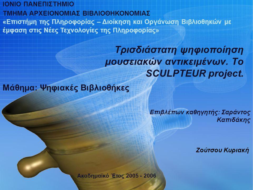 1 ΙΟΝΙΟ ΠΑΝΕΠΙΣΤΗΜΙΟ TΜΗΜΑ ΑΡΧΕΙΟΝΟΜΙΑΣ ΒΙΒΛΙΟΘΗΚΟΝΟΜΙΑΣ «Επιστήμη της Πληροφορίας – Διοίκηση και Οργάνωση Βιβλιοθηκών με έμφαση στις Νέες Τεχνολογίες της Πληροφορίας» Τρισδιάστατη ψηφιοποίηση μουσειακών αντικειμένων.