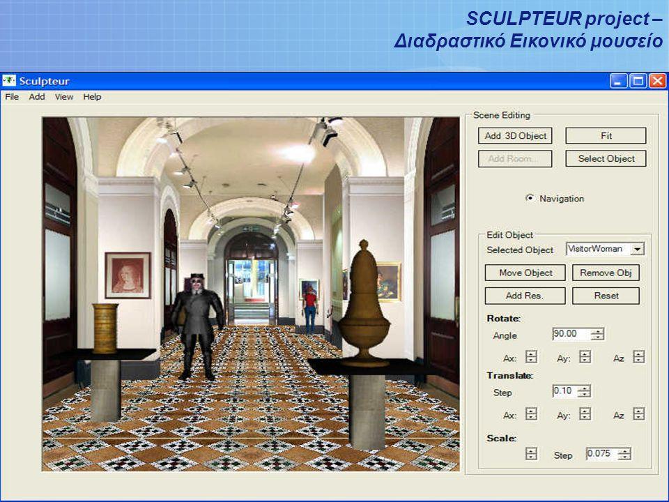 23 SCULPTEUR project – Διαδραστικό Εικονικό μουσείο