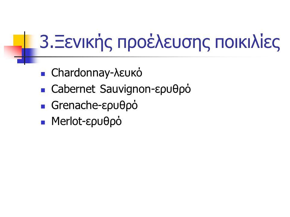 2.ΓΗΓΕΝΕΙΣ ΑΓΝΩΣΤΕΣ ΠΟΙΚΙΛΙΕΣ Ασπρούδα Χαλκίδας Βραδυανό Καραμπραίμης Καρυστινό Κατσακούλιας λευκόςΜαρδίτσα Μαύρο Κύμης Μοσχάτο μαύρο Παριανό Πετροκόριθο Ρητινό Ρουσαϊτης (κόκκινο& λευκό) Συκιώτης