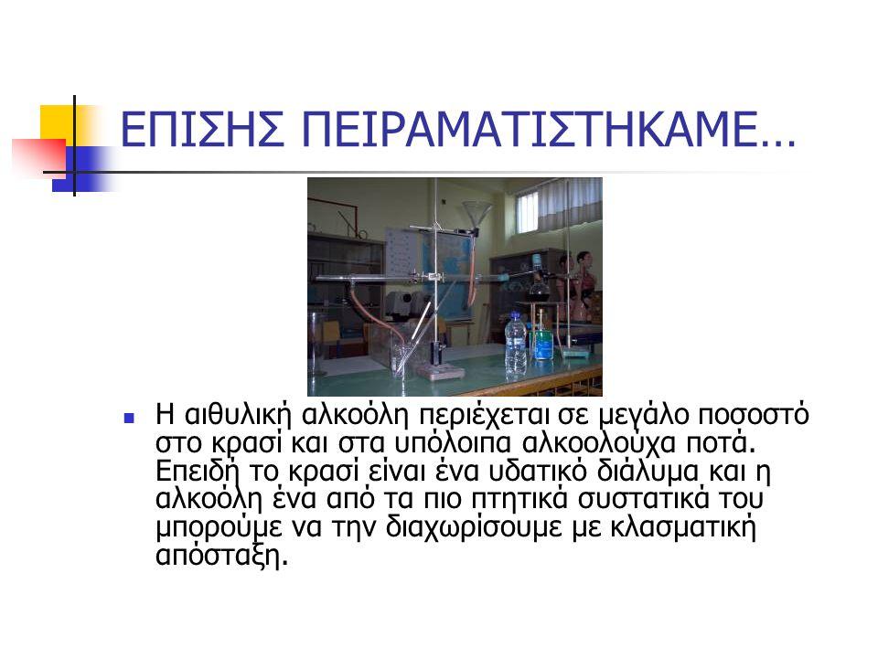Η ΧΗΜΕΙΑ & Η ΣΥΣΤΑΣΗ ΤΟΥ ΚΡΑΣΙΟΥ Νερό 85-90% Οινόπνευμα 5-14% Τρυγικό οξύ 1-5% 0 Γαλακτικό οξύ 1-5% 0 Γλυκερίνη 4-12% 0 Τανίνη λευκών 0,2-1,5% 0 Τανίνη κόκκινων 1,5-3% 0 Ίχνη αλάτων καλίου, νατρίου, ασβεστίου, μαγνησίου, σιδήρου Αρωματικές ουσίες Βιταμίνες Διοξείδιο του άνθρακα