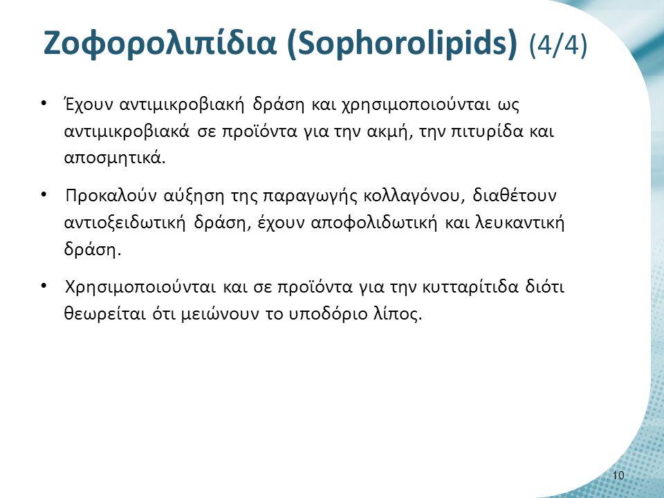 Zοφορολιπίδια (Sophorolipids) (4/4) Έχουν αντιμικροβιακή δράση και χρησιμοποιούνται ως αντιμικροβιακά σε προϊόντα για την ακμή, την πιτυρίδα και αποσμ