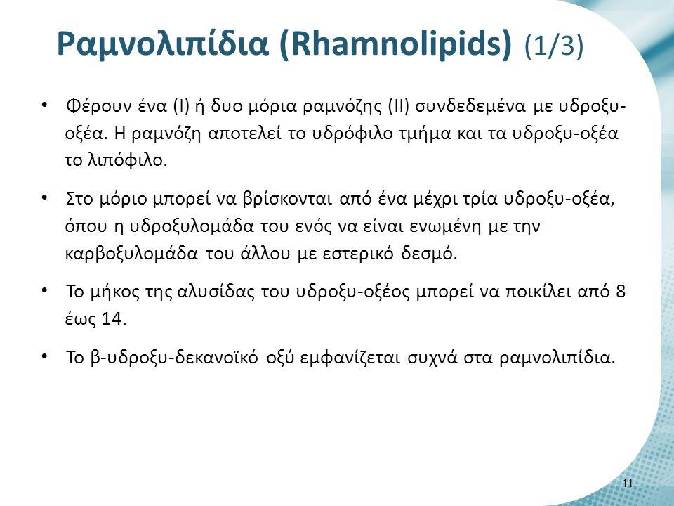 Ραμνολιπίδια (Rhamnolipids) (1/3) Φέρουν ένα (Ι) ή δυο μόρια ραμνόζης (ΙΙ) συνδεδεμένα με υδροξυ- οξέα. Η ραμνόζη αποτελεί το υδρόφιλο τμήμα και τα υδ