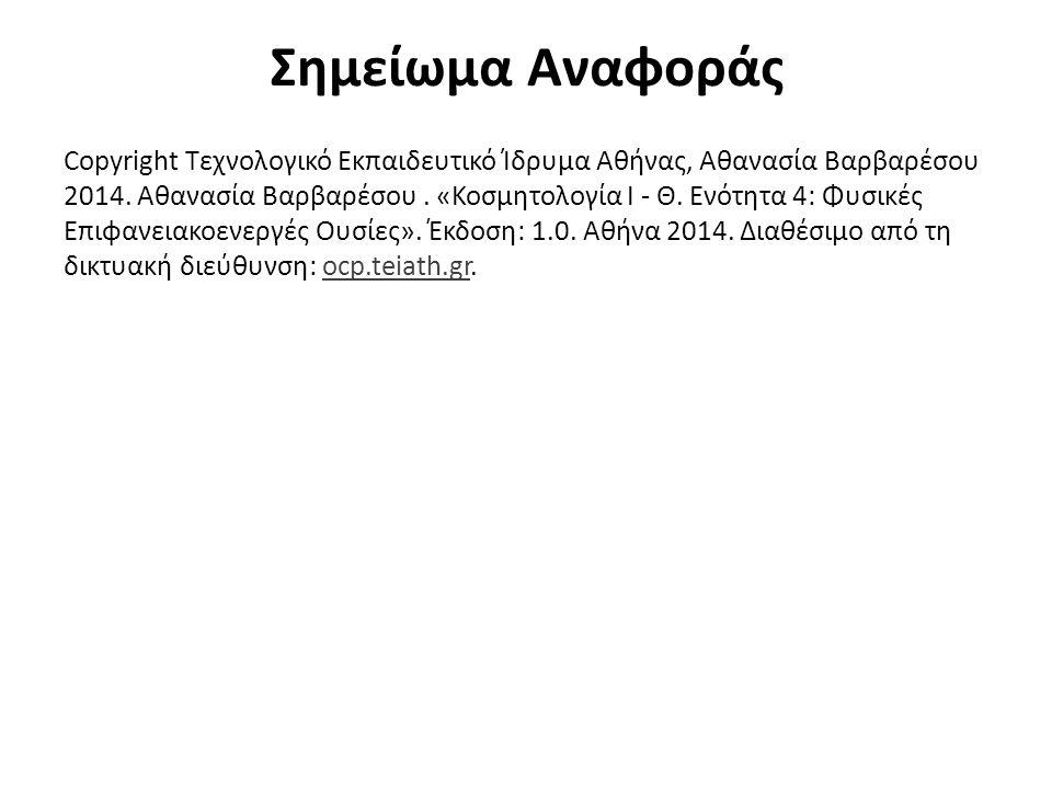 Σημείωμα Αναφοράς Copyright Τεχνολογικό Εκπαιδευτικό Ίδρυμα Αθήνας, Αθανασία Βαρβαρέσου 2014. Αθανασία Βαρβαρέσου. «Κοσμητολογία Ι - Θ. Ενότητα 4: Φυσ