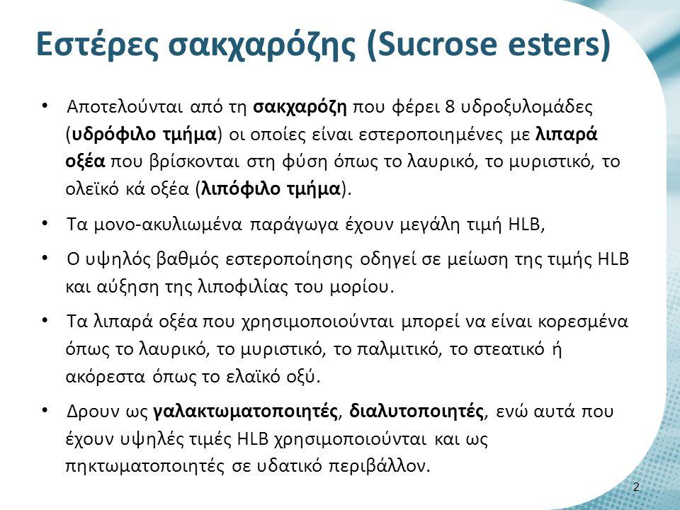 Εστέρες σακχαρόζης (Sucrose esters) Αποτελούνται από τη σακχαρόζη που φέρει 8 υδροξυλομάδες (υδρόφιλο τμήμα) οι οποίες είναι εστεροποιημένες με λιπαρά