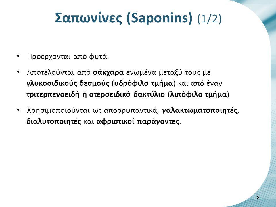 Σαπωνίνες (Saponins) (1/2) Προέρχονται από φυτά. Αποτελούνται από σάκχαρα ενωμένα μεταξύ τους με γλυκοσιδικούς δεσμούς (υδρόφιλο τμήμα) και από έναν τ