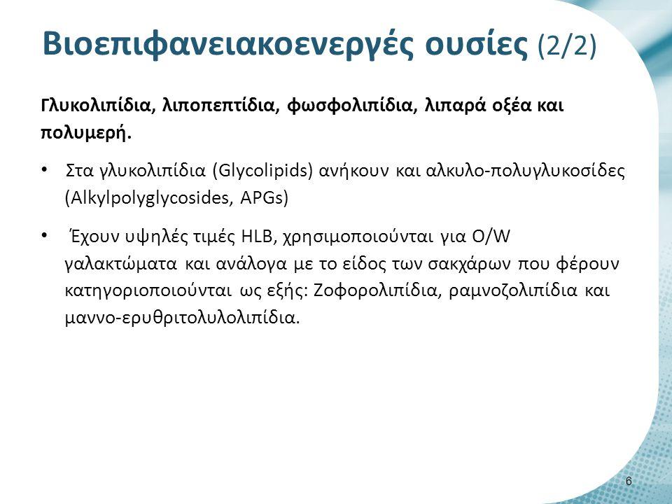 Βιοεπιφανειακοενεργές ουσίες (2/2) Γλυκολιπίδια, λιποπεπτίδια, φωσφολιπίδια, λιπαρά οξέα και πολυμερή. Στα γλυκολιπίδια (Glycolipids) ανήκουν και αλκυ